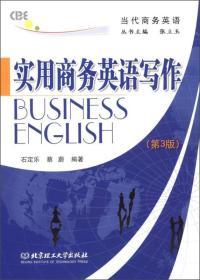 当代商务英语:实用商务英语写作(第3版)