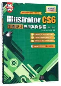 Illustrator CS6平面设计应用案例教程(第二版)(无光盘)
