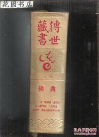 传世藏书.子库.佛典(豪华精装版)