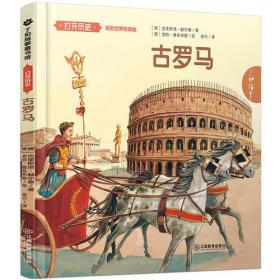了如指掌童书馆:打开历史--古罗马(精装)