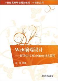 Web前端设计:HTML+CSS+jQuery技术教程/21世纪高等学校规划教材·计算机应用