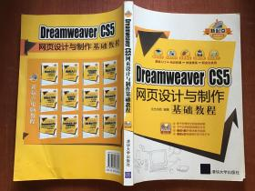 Dreamweaver CS5网页设计与制作 基础教程