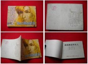 《跳来跳去的女人》,上海1983.9一版一印31万册,7135号,连环画,