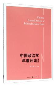 中国政治学年度评论(2015)