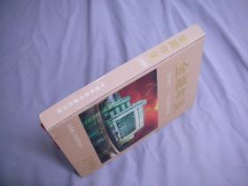 金湖年鉴  1999【精装】