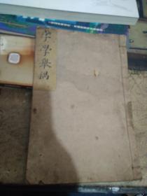 上海鸿宝斋石印《字学举隅》 【线装、所有古书表一品、请书友自鉴】品相 不错