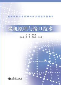 微机原理与接口技术 周鸣争 9787040305616 高等教育出版社