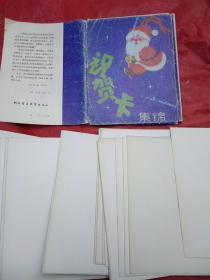 祝贺卡集锦 (28张彩色图片)