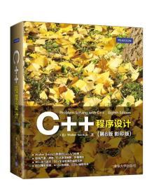 C++程序设计(第8版 影yin版)(萨维奇;9787302386445;清华大学出版社;