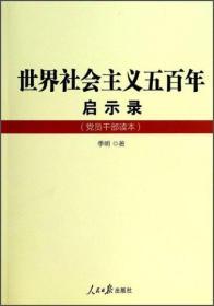 世界社会主义五百年启示录(党员干部读本)