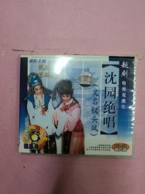 沈园绝唱 越剧电视戏剧片 VCD影碟3片装