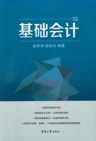 东华大学出版社 基础会计 姜泽清 9787566904270