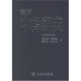 进明中韩辞典(改订新版)
