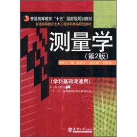 普通高等教育土木工程学科精品规划教材:测量学(第2版)(学科基础课适用)