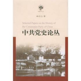 中共党史论丛