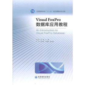 VISUAL FOXPRO數據庫應用教程