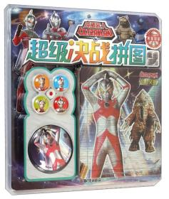 咸蛋超人超级决战拼图:星际游侠