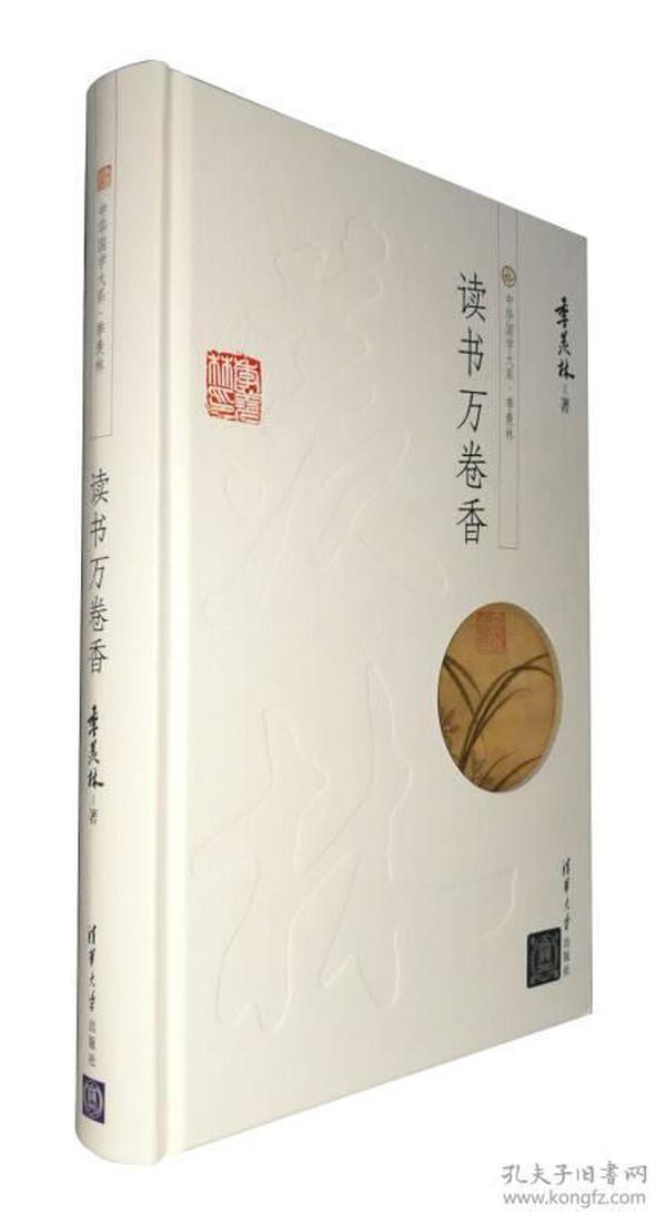 中华国学大系·季羡林:读书万卷香
