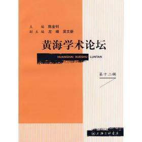 黄海学术论坛(第十二辑)