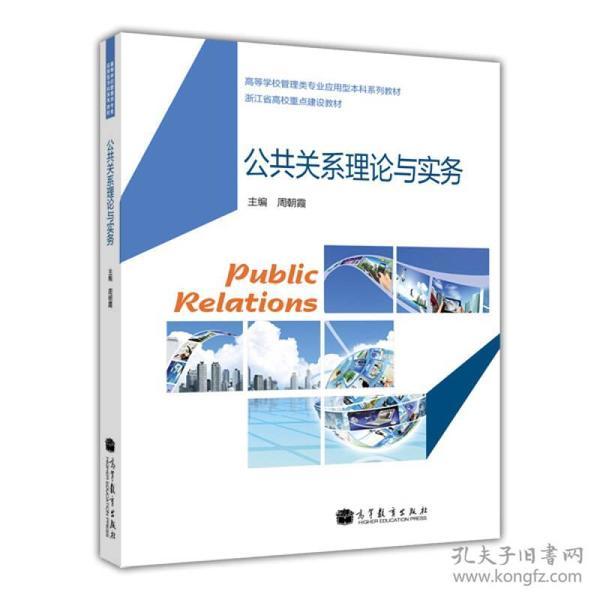 公共關系理論與實務(高等學校管理類專業應用型本科系列教材)
