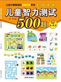 儿童智力测试500题  (3~4岁下)