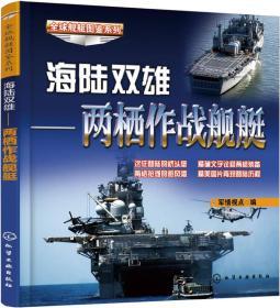 海陆双雄――两栖作战舰艇