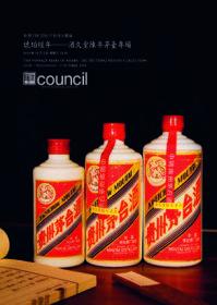 匡时香港2018年秋季拍卖会 琥珀经年——酒久堂陈年茅台专场(正版有货)