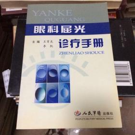 眼科屈光诊疗手册