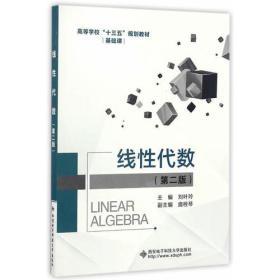 线性代数(第二版)(刘叶玲)