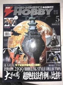 南腔北调 电击HOBBY 模型月刊 2013年5月号