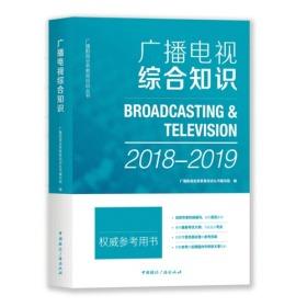广播电视综合知识(2018-2019)
