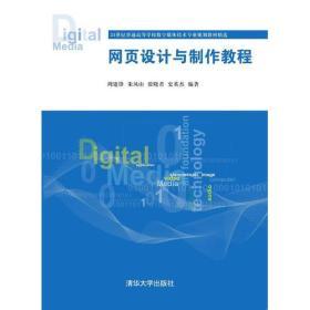 网页设计与制作教程 21世纪普通高等学校数字媒体技术专业规划教材精选