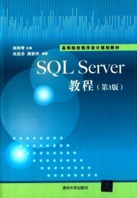SQL Sever教程(第3版)