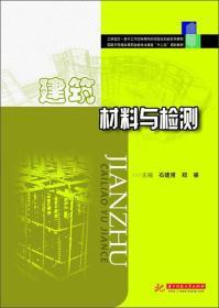 """国家示范性高等职业教育土建类""""十二五""""规划教材:建筑材料与检测"""