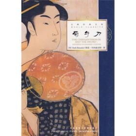大师经典文库:菊与刀(英文)