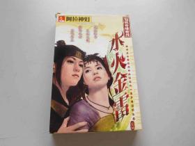 仙狐前传----水火金雷 【游戏光盘】