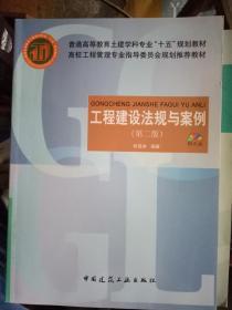 高校工程管理专业指导委员会规划推荐教材:工程建设法规与案例(第2版)缺盘