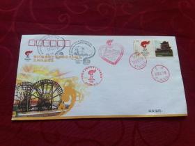 第29届奥林匹克运动会火炬接力兰州传递纪念  纪念封