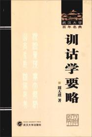 (精)武汉大学百年名典:训诂学要略武汉大学周大璞9787307103061