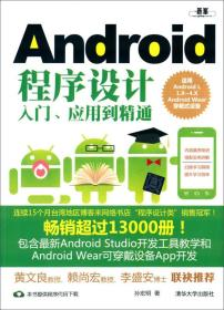 Android程序設計入門、應用到精通適用AndroidL,1.X~4.X,AndroidWear穿戴式設備?