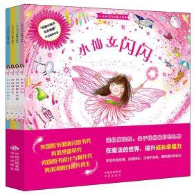 小仙女闪闪的魔法故事(套装有3册)缺一册