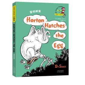 苏斯博士双语经典第3级:霍顿孵蛋(精装绘本)