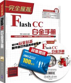 完全掌握:Flash CC白金手册