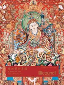 匡时香港2018年秋季拍卖会 佛教艺术专场(正版有货)