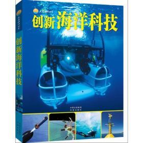 库存新书  *走进海洋世界:创新海洋科技【*装*】