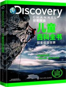 正版ue-9787500099710-儿童百科全书 探索极限世界