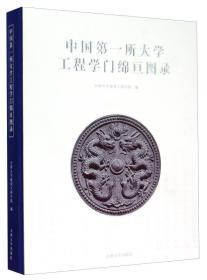中国第一所大学工程学门绵亘图录