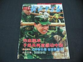 解放军画报(2008 上半月 3)