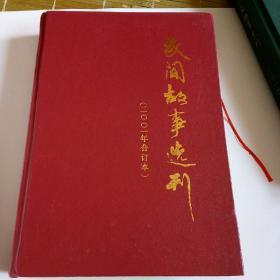 民间故事选刊 :2001年合订本,故事卷