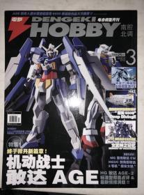 南腔北调 电击HOBBY 模型月刊 2012年3月号